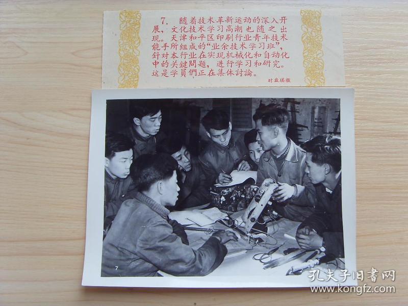 老照片:【※1960年,天津和平区印刷行业技术能手※】