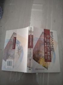 【全新,正版】世纪之交的中国高等教育:规划、体制与发展(精装)【实物图片】
