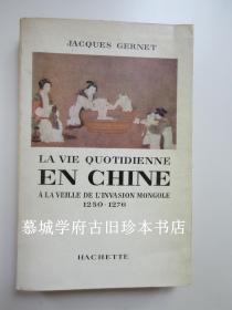 【初版签赠本】谢和耐《1959年:《蒙古入主中原前夕中国中原的日常生活》JACQUES GERNET: LA VIE QUOTIDIENNE EN CHINE - Á LA VEILLE DE LINVASION MONGOLE