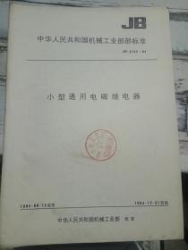 《中华人民共和国机械工业部部标准 小型通用电磁继电器 JB 3703-84》
