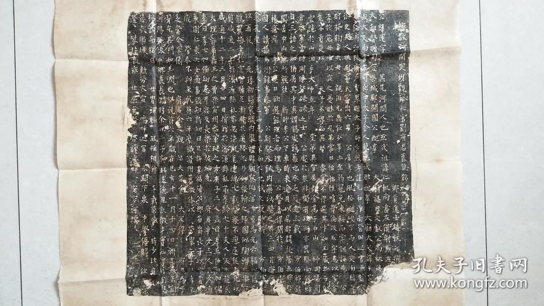 唐故河间定州观察巡官刘府君墓志拓片