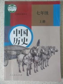 教科书 中国历史 七年级上册