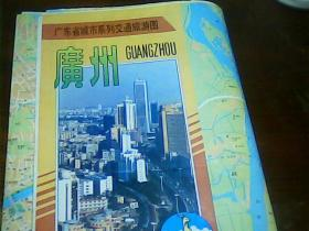 广东省城市系列交通旅游图 广州 2开 1993年