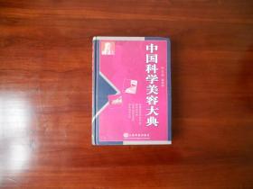 中国科学美容大典(精装)