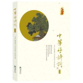 中华好诗词(第三辑)