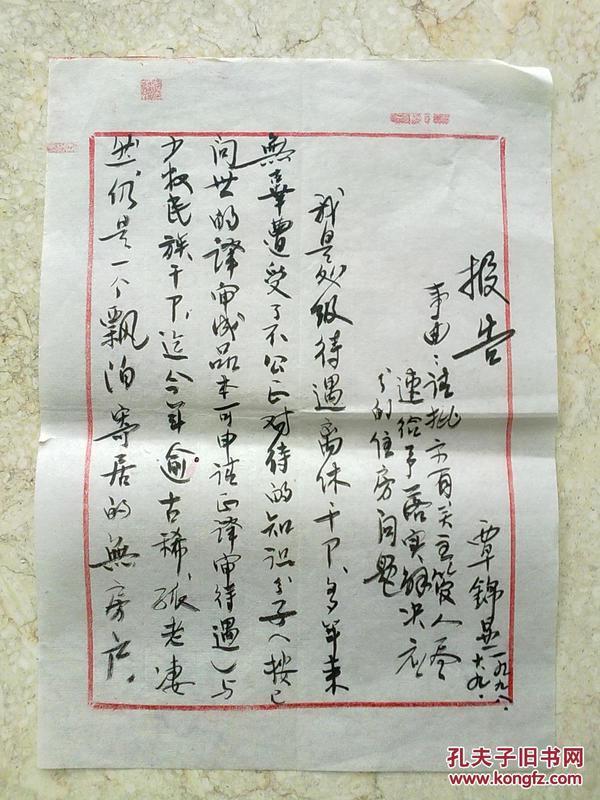 覃锦显手稿          2           共10页