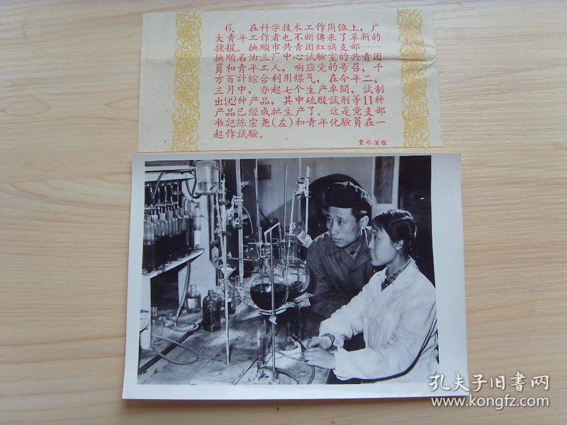 老照片:【※1960年,抚顺石油三厂中心试验室党支部书记---陈宗尧※】