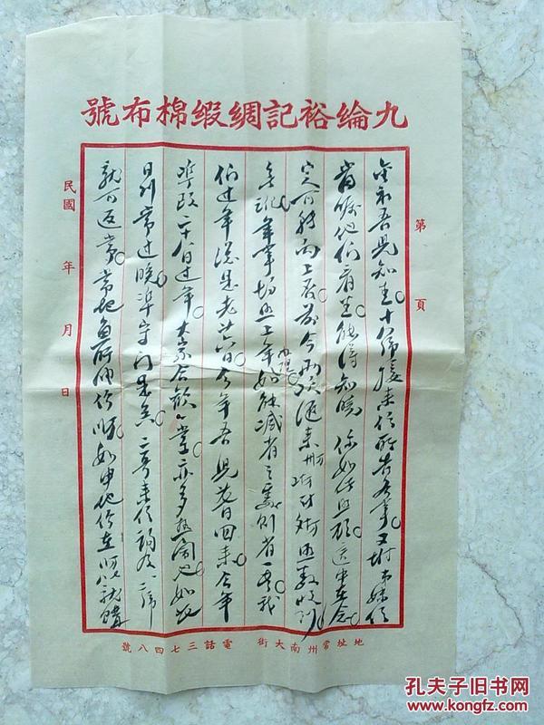 民国信札              3