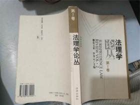 法理学论丛·第2卷
