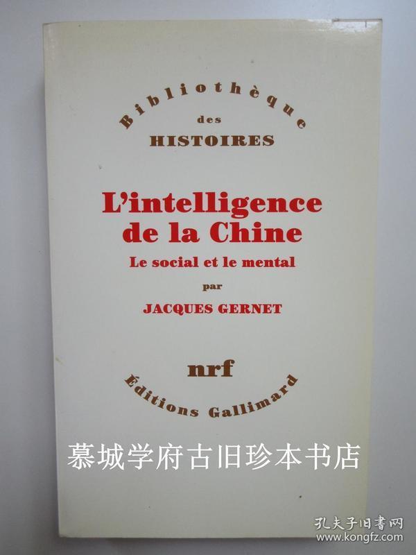 【初版签赠本】谢和耐《中国人的智慧》(此书乃作者签赠德国汉学家傅兰克/傅海波)JACQUES GERNET: LINTELLIGENCE DE LA CHINE - LE SOCIAL ET LE MENTAL