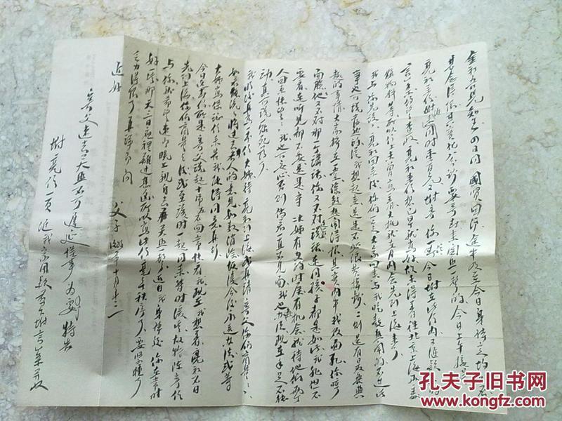 民国信札                             4