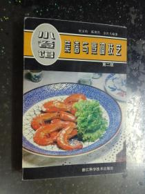 小餐馆菜谱与烹调技艺 第二版