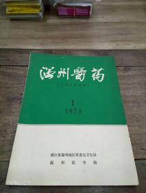温州医药1973年第1期