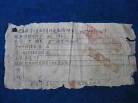 1952年定襄县第三区军家贝村履历证明书,加盖村人民政府印