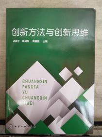创新方法与创新思维(2018.9一版一印)