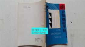 组合钢模板手册 陈显寰编著 上海科学技术出版社