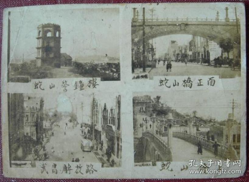 老照片:武汉风景《蛇山警钟楼》《蛇山桥正面》《蛇山桥上》《武昌解放路》【桐阴委羽系列】