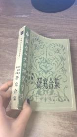 武玉笑 赵燕翼 高平 研究合集:中国当代文学研究资料