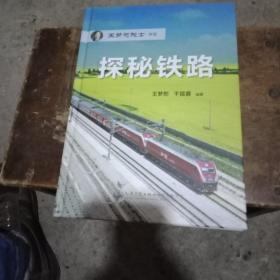 探秘铁路(内有中国工程院士王梦恕签名)
