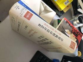 计算机程序设计艺术  第3卷 排序与查找 (第2版)中文版