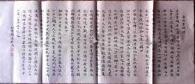 中书协会员、河北书协楷书委员孟令作四尺对开书法真迹 孝女曹娥碑楷书精品