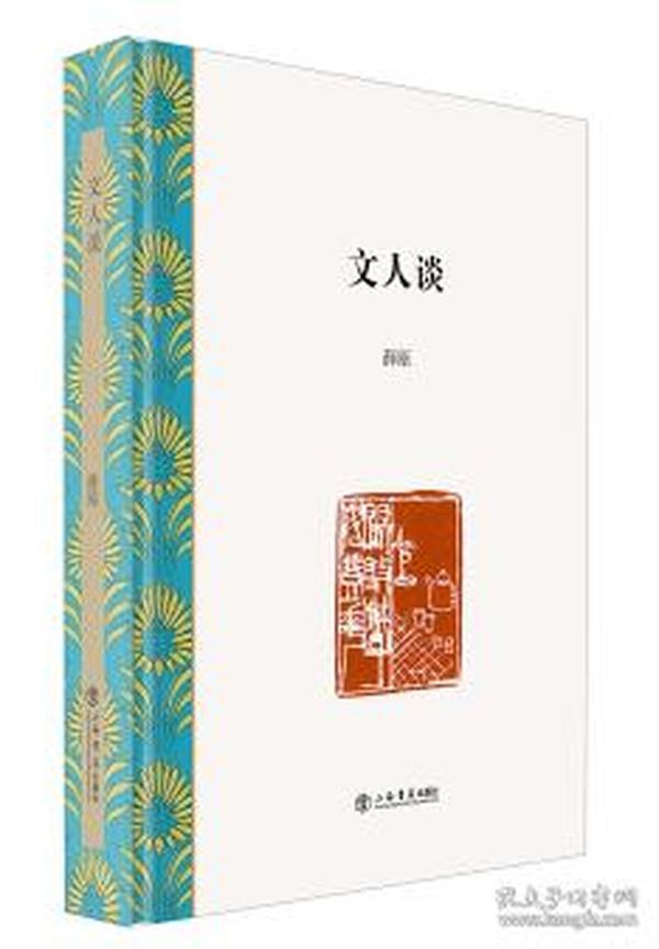 作者薛原签名本带钤印 毛边书 文人谈 9787545815979