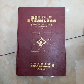 重庆市1992年国民经济投入产出表