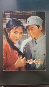 大众电影(1979年第1期,复刊号)