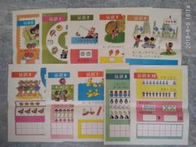 幼儿教学挂图   认识数字 (0----10,共10张)