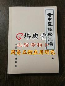 老中医经验汇编 第一集 中医临床参中医药书籍78年版复原貌制作