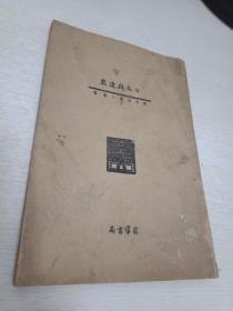 抗战初期出版研究日本文献《日本与远东》