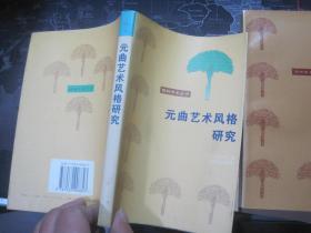 元曲艺术风格研究(橡树学术丛书)