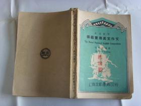 民国旧书清仓处理:英汉对照   模范实用英文作文【民国36年11月初版】