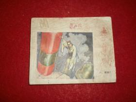 连环画《李自成》八 《崇祯借饷》秀公 新昌 新国绘画,江苏人民出版社,一版一印。