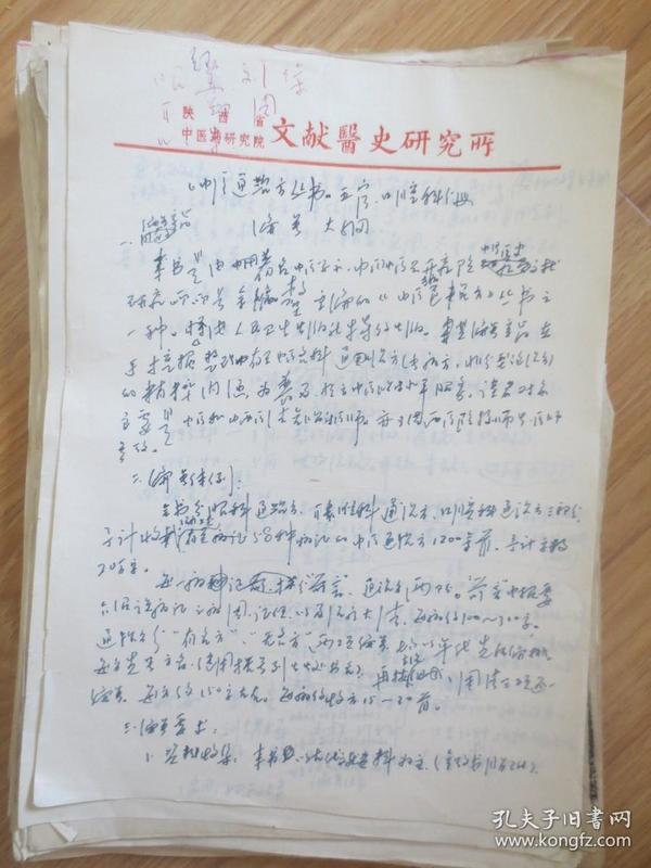 中医研究院 手稿资料 一沓