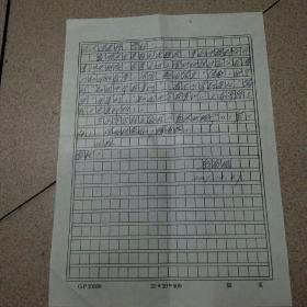 刘南威教授 信札一页