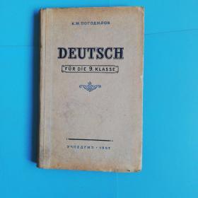 德语教科书中学九年级    俄文原版精装1957年