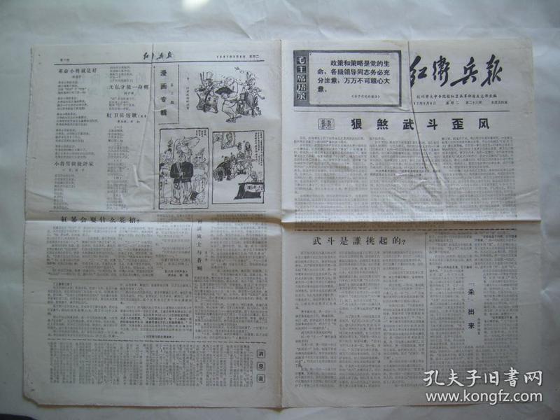 红卫兵报 1967年5月9日