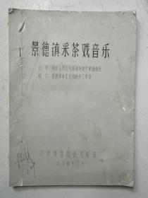景德镇市文化戏曲志图书资料之:景德镇采茶戏音乐(油印本)