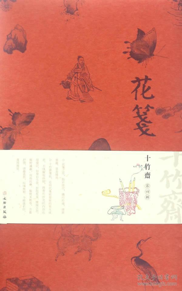 花笺·十竹斋·第四辑(古籍)