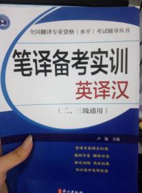 全国翻译专业资格(水平)考试辅导丛书:笔译备考实训:英译汉(二、三级通用)