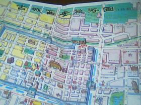 古城西安游览图 4开