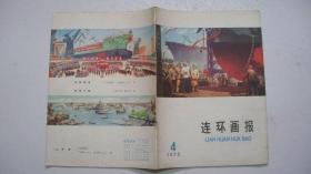1975年人民美术出版社出版发行《连环画报》(第4期)月刊