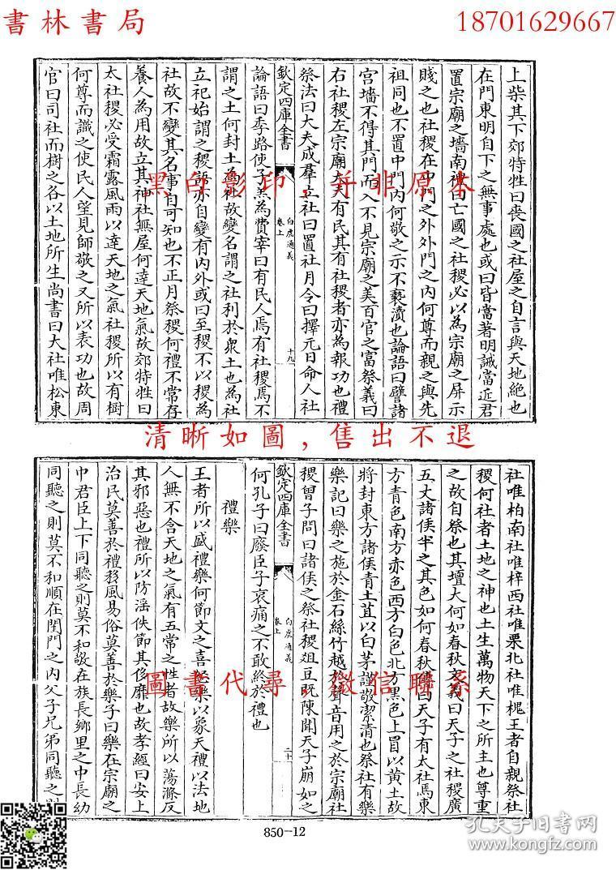 ?_白虎通義 獨斷 古今注 資暇集 刊誤 蘇氏演義 兼明書