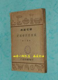 历史丛书:成吉思汗帝国史(民国旧书)