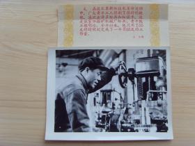 老照片:【※1960年,张家口探矿机械厂标兵---胡明珍※】