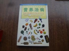 营养治病  (21世纪绿色生活新概念)  9品   2001年一版一印