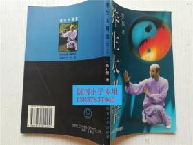 养生太极掌(第2套)张广德  著  北京体育大学出版社