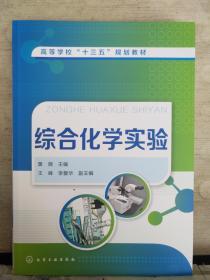 综合化学实验(2018.9一版一印)