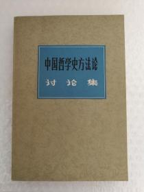 中国哲学史方法论  讨论集